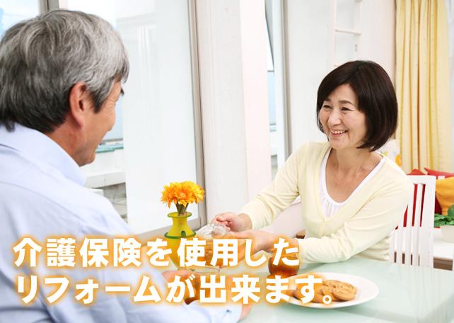 介護保険を使用したリフォームが出来ます。