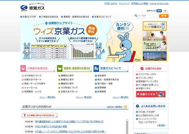 京葉ガス株式会社