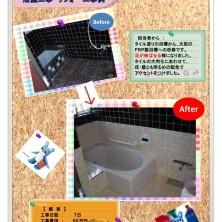 浴室_リフォーム_京葉ガスサービスショップ上本郷店