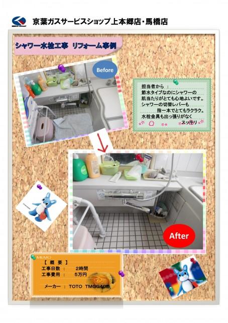 シャワー水栓_リフォーム_京葉ガスサービスショップ上本郷店