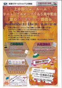 上本郷ショールームリニューアルオープン&5周年記念 ☆秋の大感謝フェア開催☆