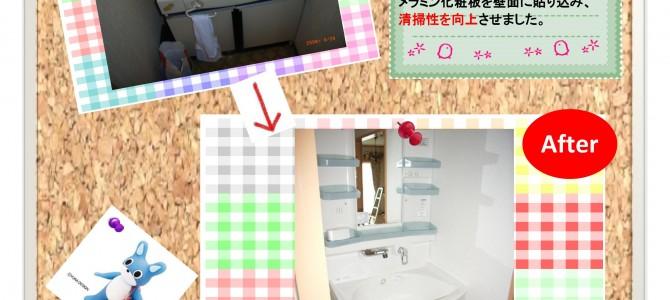 洗面台 高さアップ・大型ボウル・清掃性を向上 (事例018)