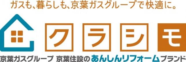 京葉ガスグループのリフォームブランド「クラシモ」