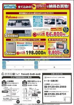 クラシモフェア_P2(京葉ガスサービスショップ上本郷店)