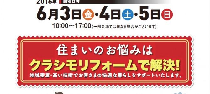 クラシモリフォームフェア 開催決定!!!!